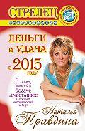 Наталия Правдина -Стрелец. Деньги и удача в 2015 году!