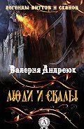 Валерия Андреюк - Люди и скалы