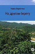 Ирина Верехтина -На другом берегу