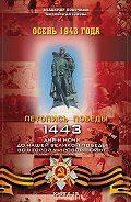 Владимир Побочный - Осень 1943 года