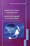 Ю. В. Николаева -Межкультурная коммуникация и международный культурный обмен: учебное пособие