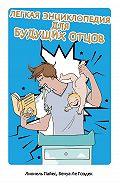 Лионель Пайес -Легкая энциклопедия для будущих отцов
