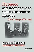 Николай Стариков -Процесс антисоветского троцкистского центра (23-30 января 1937 года)
