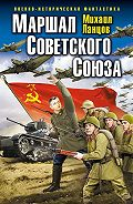 Михаил Ланцов -Маршал Советского Союза