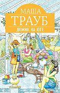 Маша Трауб - Домик на юге (сборник)