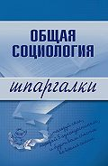 Марина Юрьевна Горбунова - Общая социология