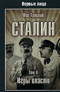 Лев Троцкий -Сталин. Том II