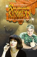 Федор Раззаков -Память, согревающая сердца