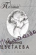 Марина Цветаева -Твоя смерть