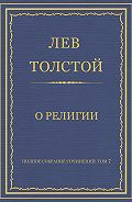 Лев Толстой - Полное собрание сочинений. Том 7. Произведения 1856–1869 гг. О религии