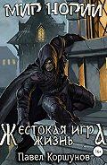 Павел Коршунов -Жестокая игра. Жизнь. Книга 2