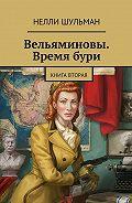 Нелли Шульман -Вельяминовы. Время бури. Книга вторая