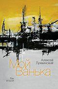 Алексей Лухминский -Мой Ванька. Том второй