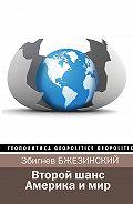 Збигнев Бжезинский -Второй шанс. Америка и мир (сборник)