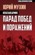 Юрий Мухин -Красная армия. Парад побед и поражений