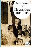 Януш Корчак -Правила жизни (сборник)