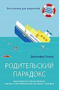 Дженнифер Сениор -Родительский парадокс. Море радости в океане проблем. Как быть счастливым на все 100, когда у тебя дети