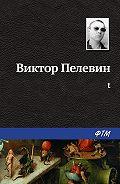 Виктор Пелевин -t