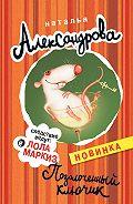 Наталья Александрова - Позолоченный ключик