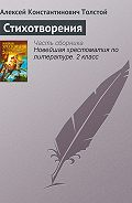 Алексей Константинович Толстой - Стихотворения