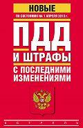 Коллектив Авторов -ПДД и штрафы c последними изменениями (по состоянию на 1 апреля 2013 года)