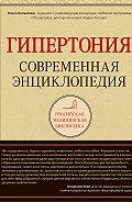 Ольга Копылова - Гипертония: современная энциклопедия