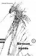 Алексей Евтушенко -Вечная кровь