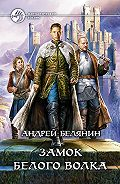 Андрей Белянин -Замок Белого Волка