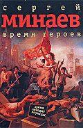 Сергей Минаев -Время героев: рассказы, эссе