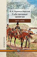 Николай Муравьев-Карсский - Собственные записки. 1811–1816