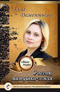 Алла Дементьева - Россия, матушка-земля