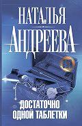 Наталья Андреева - Достаточно одной таблетки