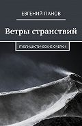 Евгений Панов -Ветры странствий. Публицистические очерки