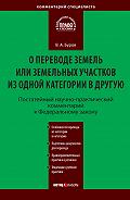 В. А. Буров -Постатейный научно-практический комментарий к Федеральному закону «О переводе земель или земельных участков из одной категории в другую»