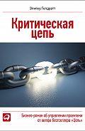 Элияху Голдратт - Критическая цепь
