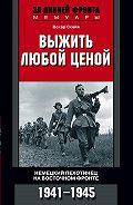Оскар Скейя - Выжить любой ценой. Немецкий пехотинец на Восточном фронте. 1941—1945