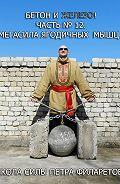 Петр Геннадьевич Филаретов -Мегасила ягодичных мышц