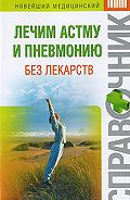 Ирина Николаевна Макарова - Лечим астму и пневмонию без лекарств
