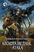 Николай Батин -Косморазведчик. Атака