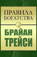 Джон Грэшем, Брайан Трейси - Правила богатства. Брайан Трейси