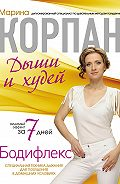 Марина Корпан - Бодифлекс: дыши и худей