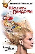 Андрей Шляхов - Психоаналитик. Шкатулка Пандоры