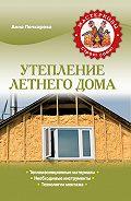 А. В. Печкарева - Утепление летнего дома
