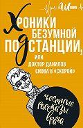 Андрей Шляхов -Хроники безумной подстанции, или доктор Данилов снова в «скорой»