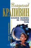 Владислав Крапивин -Шестая Бастионная