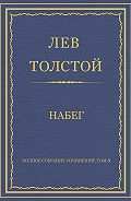Лев Толстой - Полное собрание сочинений. Том 3. Произведения 1852–1856 гг. Набег