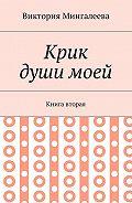 Виктория Мингалеева -Крик душимоей. Книга вторая