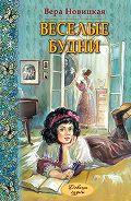 Вера Новицкая - Веселые будни. Дневник гимназистки