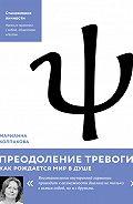 Марианна Колпакова -Преодоление тревоги. Как рождается мир в душе
