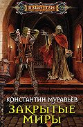 Константин Муравьёв -Закрытые миры